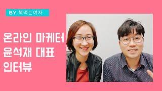 온라인 마케터 윤석재 대표 인터뷰 네이버 키워드 검색광…