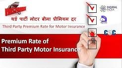थर्ड पार्टी मोटर बीमा प्रीमियम दर | Third Party Premium Rate for Motor Insurance