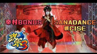 【悪魔が】政宗3 SANADANCE 戦CISE【踊ってみた】