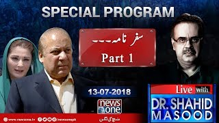 Live with Dr.Shahid Masood | 13-July-2018 | Special Program... Safar Nama. Part 1 |