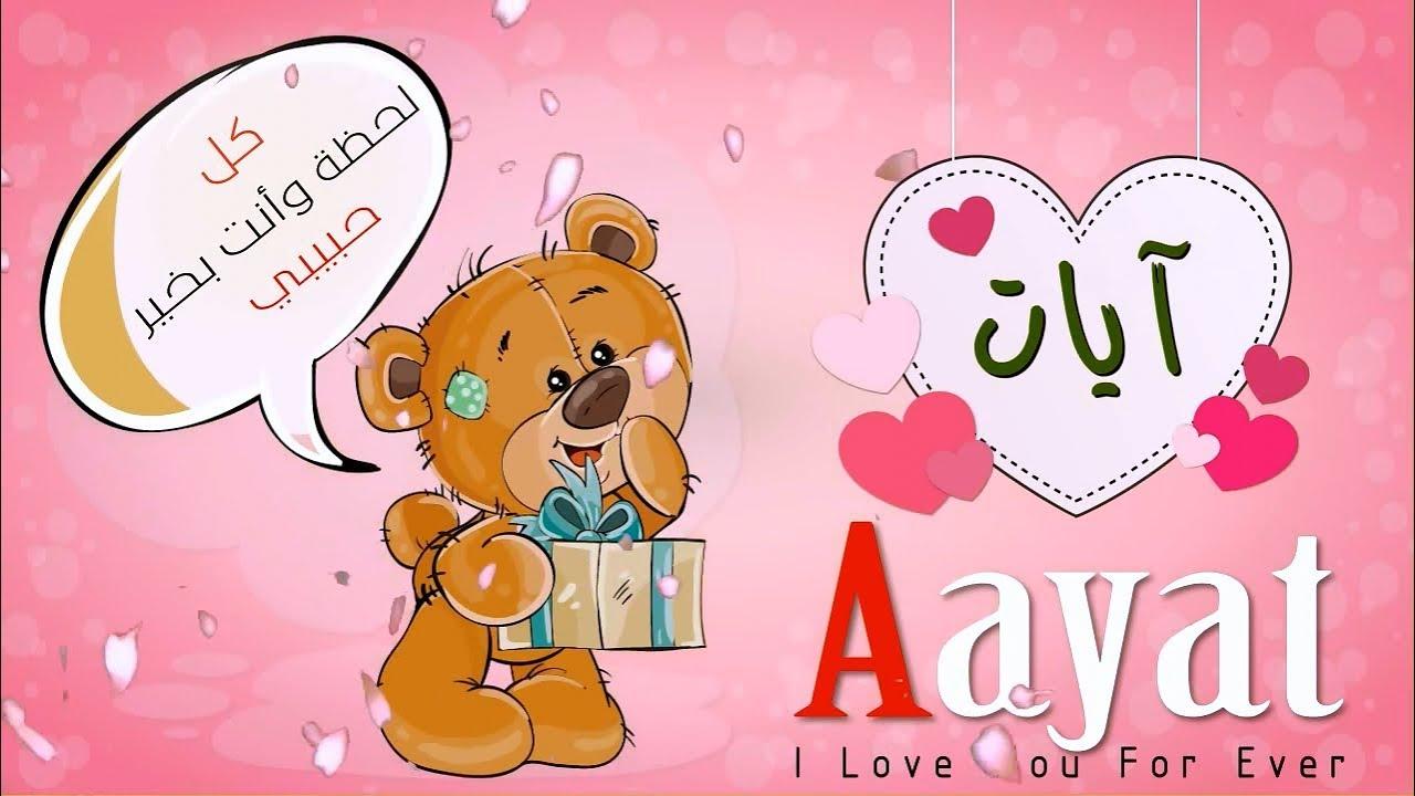 اسم آيات عربي وانجلش Aayat في فيديو رومانسي كيوت Youtube