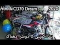 Honda Cd 70 Dream Model 2020 | New Launch | Full Review | Price & Specification