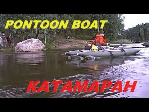Boat Разборный катамаран для рыбалки