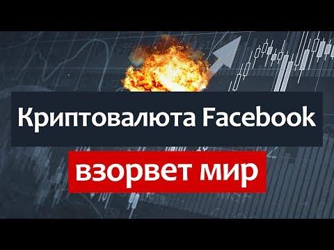 Криптовалюта от Facebook взорвет мир? Libra - есть ли будущее?