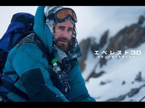 映画『エベレスト 3D』予告