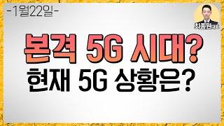 [최종원]5G 업종도 코스피 3000p 시대와 궁합이 맞을까? 답은 X. 그럼 언제?