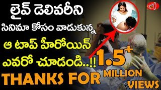 Repeat youtube video Swetha Menon Real Delivery Scenes for a Movie & Unknown Facts about Her Personal Life | Gossip Adda