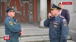Администрацию Екатеринбурга эвакуировали из-за сообщения о бомбе