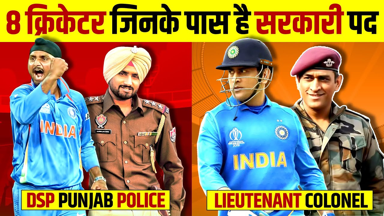 8 Indian 🇮🇳 Cricketers Who are Government Officers   India Vs Australia   Live Hindi