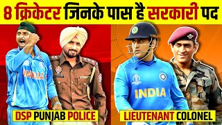8 Indian 🇮🇳 Cricketers Who are Government Officers | India Vs Australia | Live Hindi