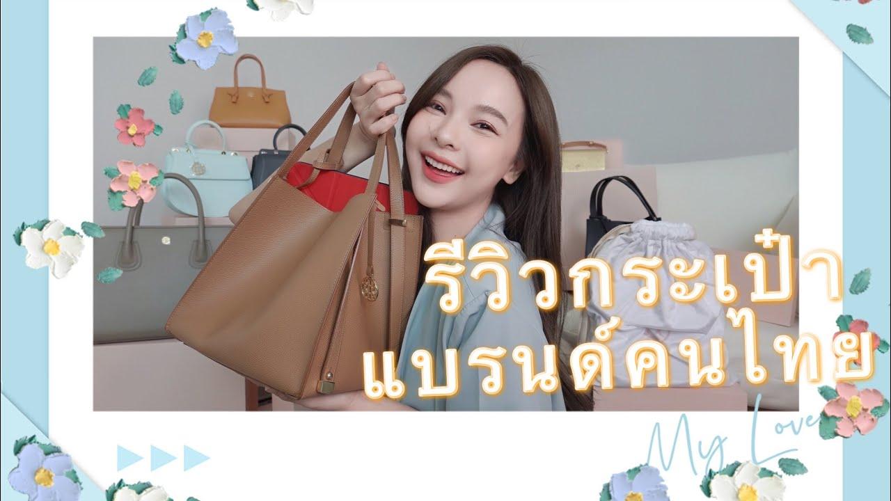 รีวิวกระเป๋าแบรนด์โปรด Reina Bag สวยคุ้มค่า ไม่หนัก!!   CLASSMETIC