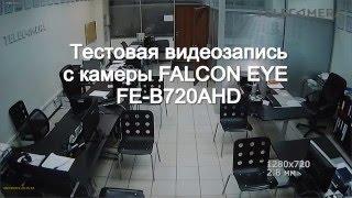 Тестовая видеозапись с AHD камеры Falcon Eye FE B720AHD