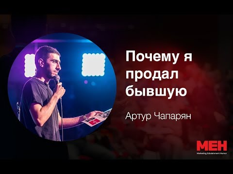 «Почему я продал бывшую», Артур Чапарян