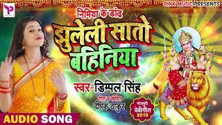 #Dimpal Singh का पहला Navratri Bhojpuri Song | Nimiya Ke Dhad Jhuleli Saato Bahiniya