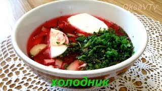 Свекольник (холодник, окрошка со свеклой). Cold soup with beetroot (okroshka with beets)