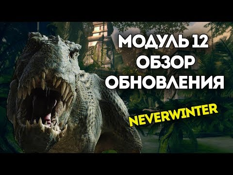 Видео Модуль 12. Обзор обновления. Neverwinter Online