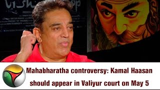 Mahabharatha controversy: Kamal Haasan should appear in Valiyur court on May 5   Full details
