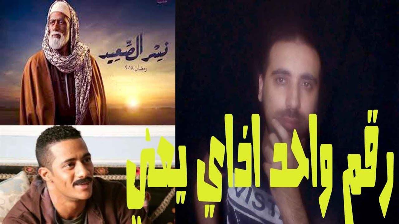 الرد علي الفنان محمد رمضان هو نسر الصعيد رقم 1؟ - YouTube