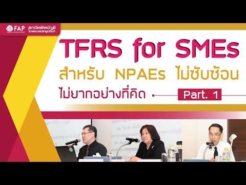 TFRS for SMEs สำหรับ NPAEs ที่ไม่ซับซ้อน..ไม่ยากอย่างที่คิด Part 1