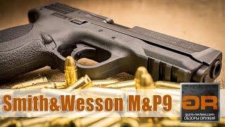 Smith & Wesson Military & Police 9 (M&P9) Обзор Пистолета от Guns-Review.com