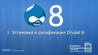 видео Как установить Drupal 8 на хостинг