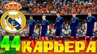 FIFA 16 Карьера за REAL MADRID #44 На КЛАССЕ!