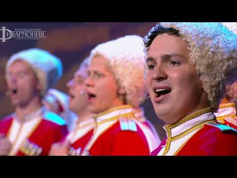 [HD] Choir of the Krasnodar Philharmonic - Cossacks traveled Хор Краснодарской филармонии
