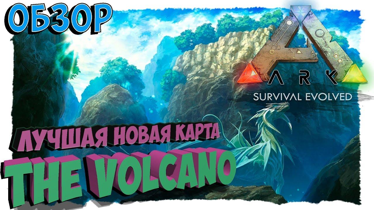 вулканов играть карта