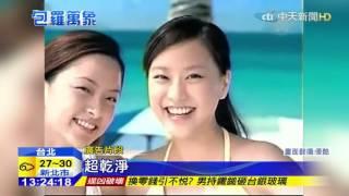 20151029中天新聞 哈林緋聞主播張嘉欣 姊妹皆廣告明星
