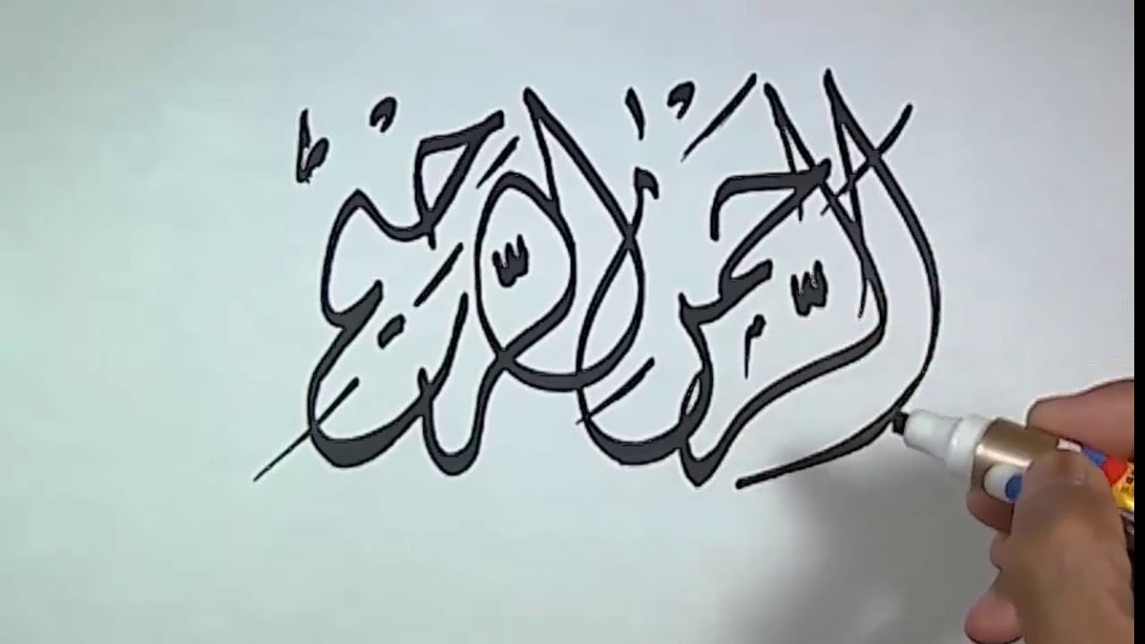 Cara Menggambar Kaligrafi Arab Ar Rahman Ar Rahim Diwani How To