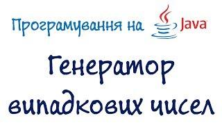 Урок 30. Java - Генератор випадкових чисел (Українською)