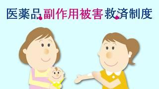 医薬品副作用被害救済制度CM30s(H30) thumbnail