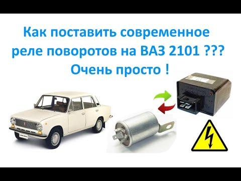 Как поставить современное реле поворотов на ВАЗ 2101 ???  Очень просто  !