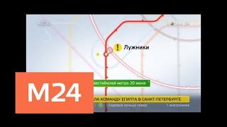 Вестибюли нескольких станций метро изменят режим работы из-за матча в 'Лужниках' - Москва 24