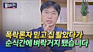 서울집값폭락론자들 때문에 벼락거지 됐습니다(문재인정부부…