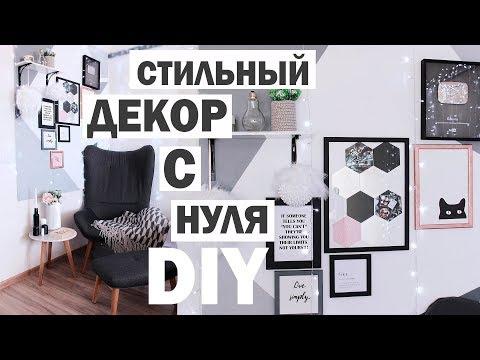 DIY СТИЛЬНЫЙ ДЕКОР КОМНАТЫ * Bubenitta - Видео онлайн