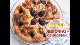 Пирог Яблочно -Сливовый.  Тесто б/д. Рецепт в видео.