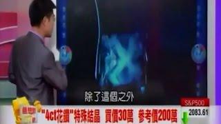 夢想街57號 2014/12/30 彩鑽頂級收藏現身,特殊花鑽驚豔四座!