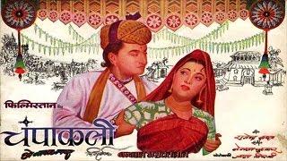 champakali-bharat-bhushan-suchitra-sen