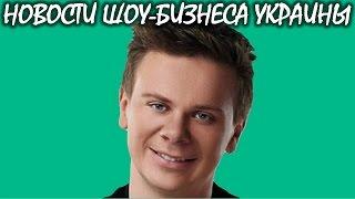 Дмитрий Комаров поделился малоизвестными подробностями своей жизни. Новости шоу-бизнеса Украины.