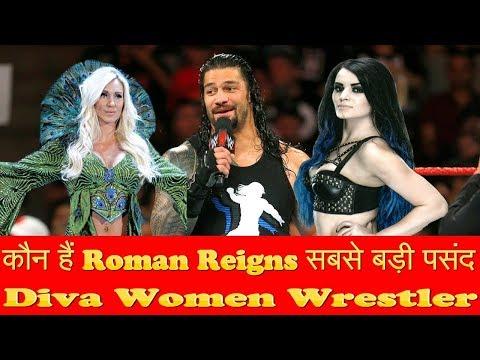 Who is Roman Reigns Favourite Female Diva WWE Superstar - कौन सी दिवा हैं रोमन रैगन्स को बहुत पसंद