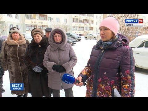 Вести. Киров (Россия-24) 30.01.2020(ГТРК Вятка)