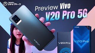 พรีวิว Vivo V20 Pro 5G   Snapdragon 765G กล้องหน้า 4K 60fps เฉยเลย