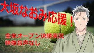 [LIVE] 【試合映像・音声なし】全米オープンテニス女子決勝 セレナ・ウィリアムズー大坂なおみ【大坂なおみ応援】