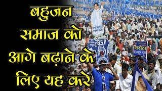 bahujan samaj को आगे बढ़ाने के लिए यह करे - SM NEWS