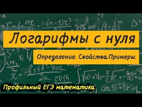 Логарифмы с нуля. Определение. Свойства. Примеры. Решение логарифмов. Логарифмические свойства.