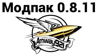Amway921 - МОДпак 0.8.11 (ссылки в описании)