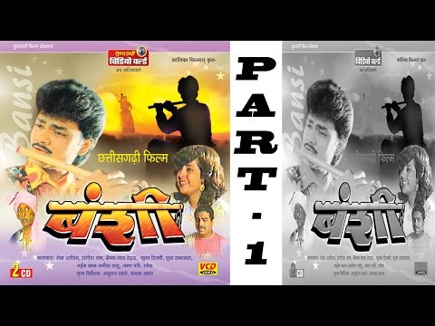 Bansi - Part 1 Of 2 - Superhit Chhattisgarhi Movie
