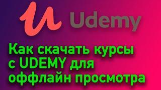 Как скачать курсы с сайта Udemy - Быстрый гайд | Python | udemy-dl.py | Кроссплатформенный