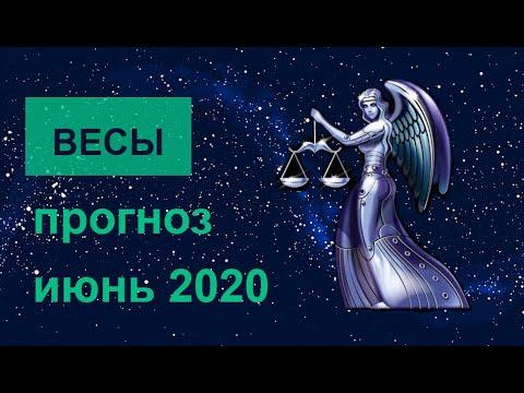 Гороскоп на июнь 2020 года для знака зодиака Весы